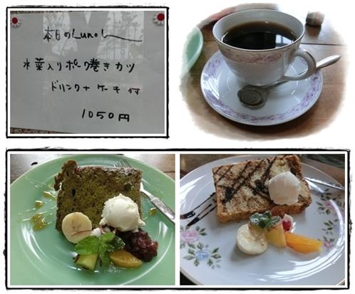 240524Cafe jiji(メニュー)珈琲ケーキ-horz-vert