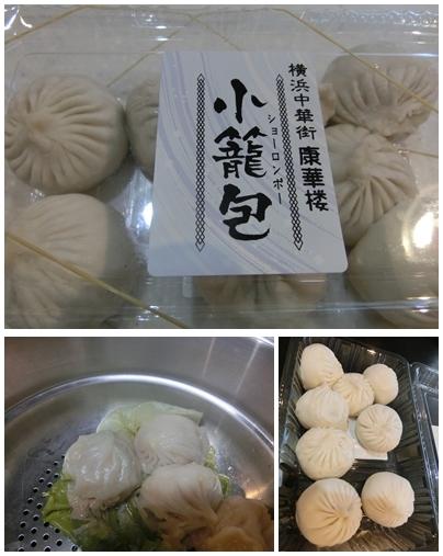 240528ショーロンポー(康華楼)blog2