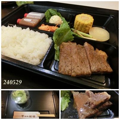 240529焼肉の松坂・お弁当