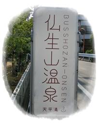 240610仏生山温泉2
