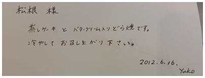 240617yukoさんケーキ1