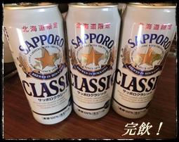 望楼(ビール完飲)