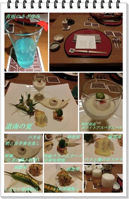 望楼13日(食前酒と前菜)