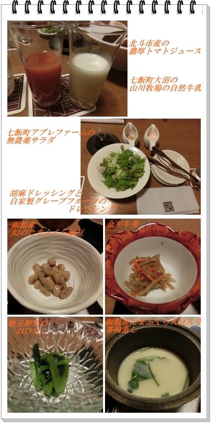 240814朝食blog1