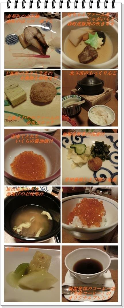 240814朝食blog2