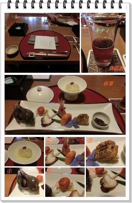 240814(食前酒と前菜)