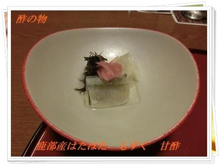 240814ディナー(酢物)