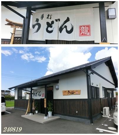 240819うどん「龍」(暖簾)と建物
