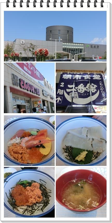 240814駅と丼blog