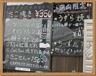 248022タコ焼き・かき氷2