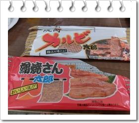 240822駄菓子(つまみ)