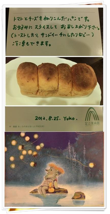 240825Yukoさんパンblog