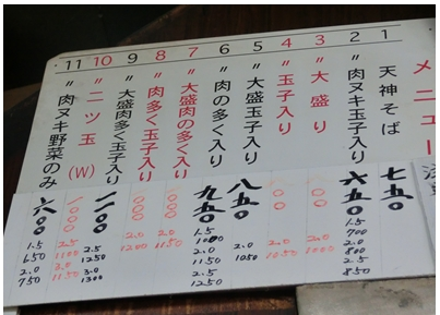 240829 岡山 天神そば2(メニュー)