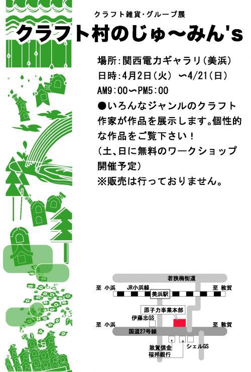 ハガキ裏_convert_20130214200533