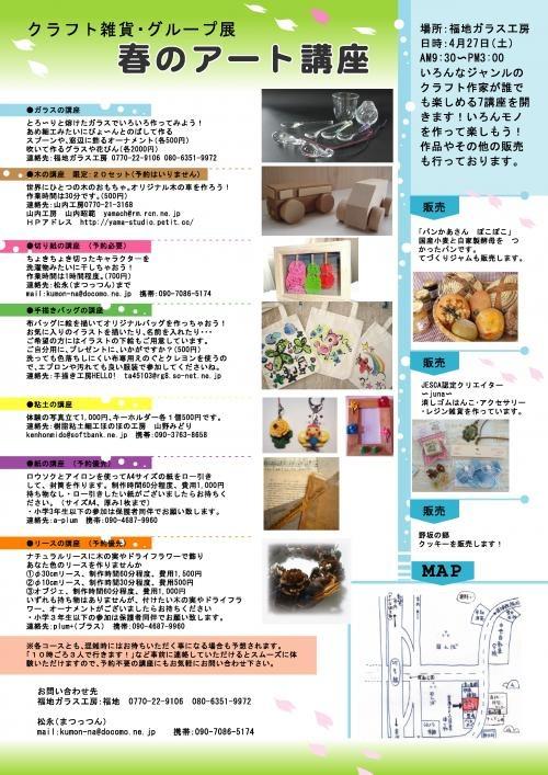 春のアート講座ポスター01