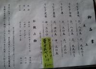 御品書by淡水