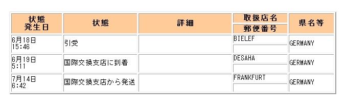 Baidu IME_2012-7-15_12-51-2