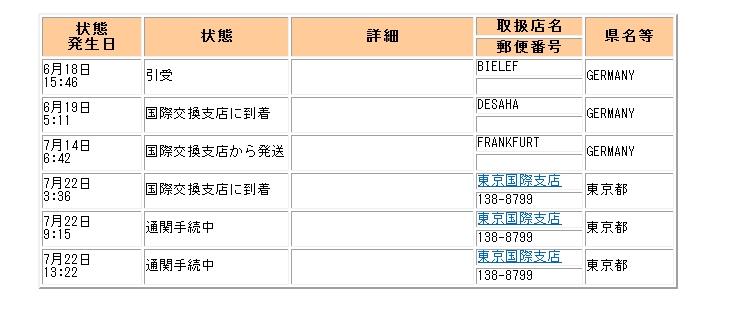 Baidu IME_2012-7-23_14-11-51