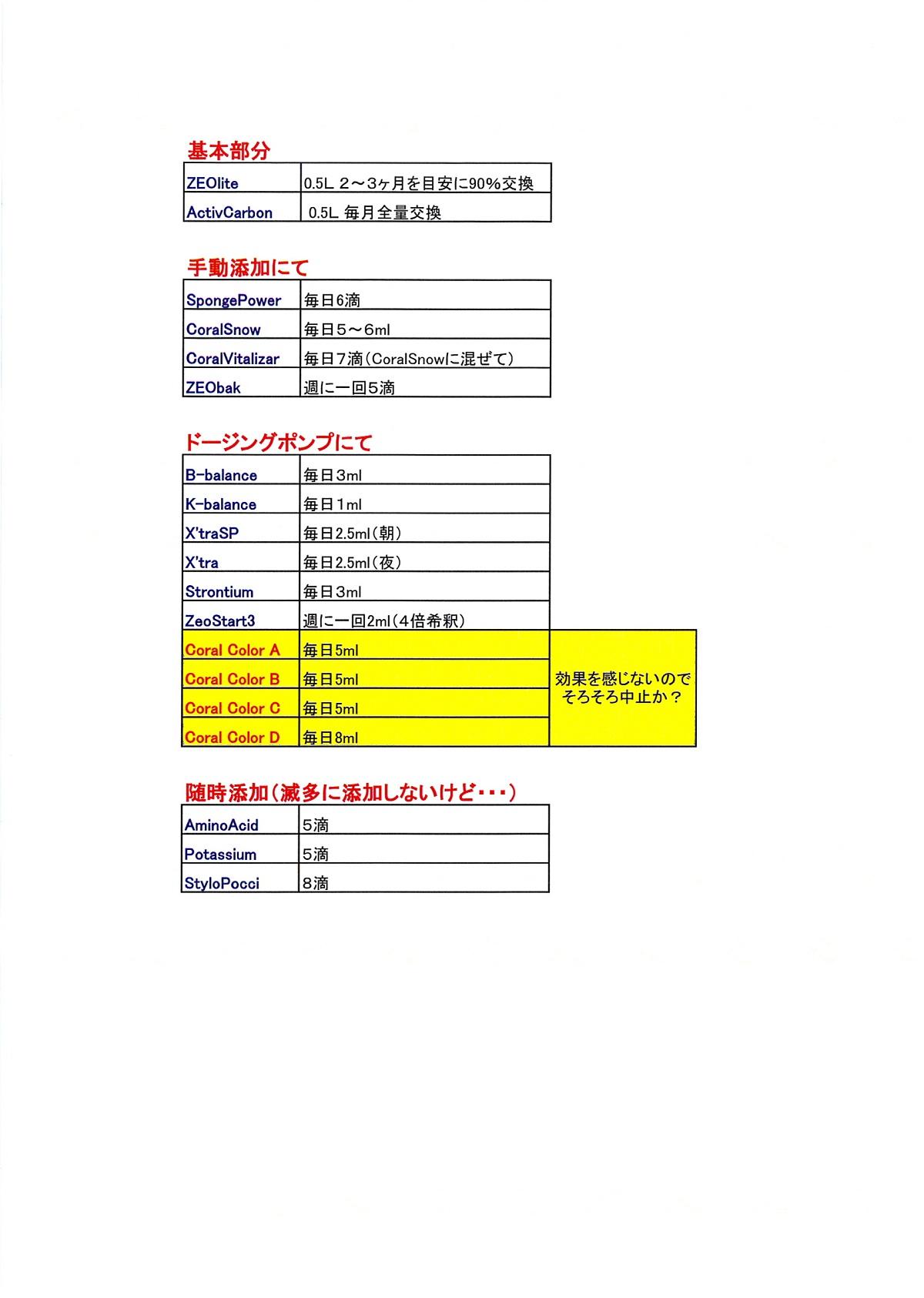 MX-2300FG_20130405_175400_001.jpg