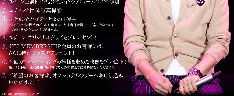 10月31日 ユチョン10