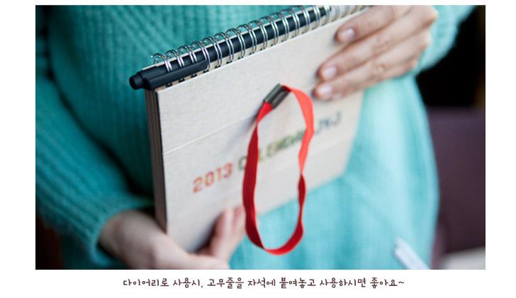 12月14日 JYJカレンダー2