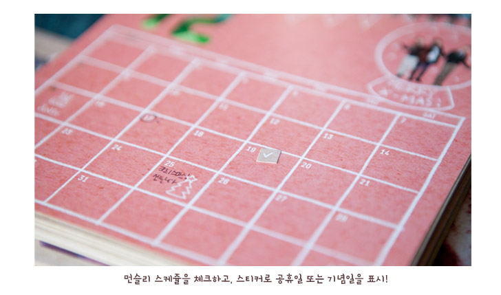 12月14日 JYJカレンダー3