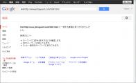 20120511-050333_link-httpwwwjohoguardcomssk_Googlesearch.png