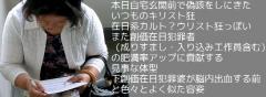 20120627101010CIMG8240095517zainichi-cult-kirisutokyou_buta-baba_gehe-genkan.jpg