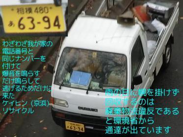 20120923101016CIMG8410sp_keihinrecycle_sagami480a6394telpakuri_rain_haikibutuhouihan_biggest.jpg