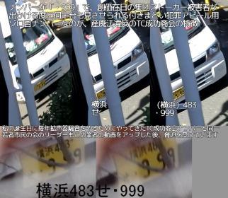 20121008092552CIMG8435_2sp_tcseikousyoukai_yokohama483se999_biggest_noise-dake-nentyaku-nige.jpg