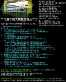 20121019154502CIMG8444sp_saodake_syounan480ku7248_biggest_sekisairyouihan.jpg
