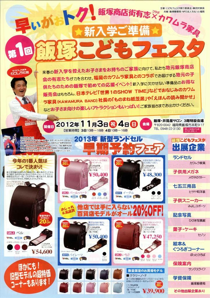 新規スキャン-20121027132611-00001