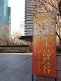 木島櫻谷展