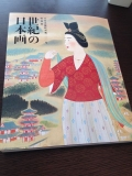 世紀の日本画