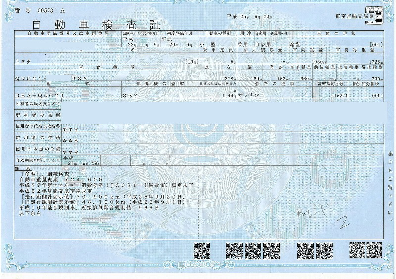 mimiScan20001_20141209234128d1d.jpg