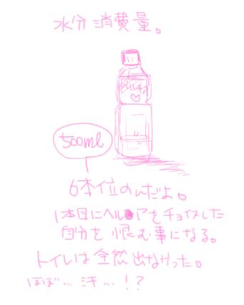 なつこみえ5
