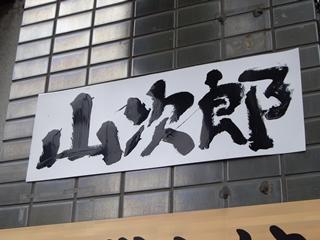 山次郎_看板