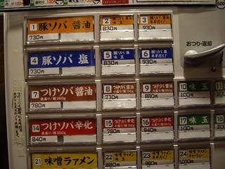 豚ソバ Fuji屋 券売機