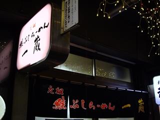 元祖鮭ぶしらーめん 一蔵 元祖ラーメン横丁店