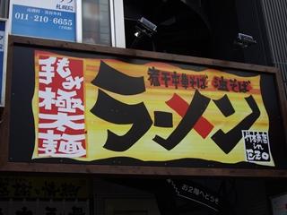 竹本商店 in EZO 看板