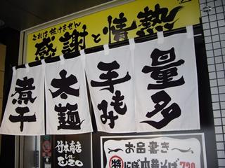 竹本商店 in EZO 暖簾