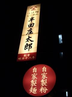 つけ麺らーめん半田庄太郎 看板