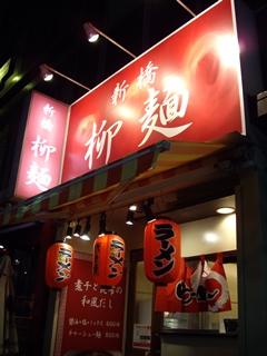 新橋 柳麺