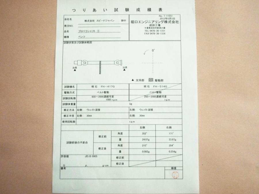 Pシャフト-4[1]