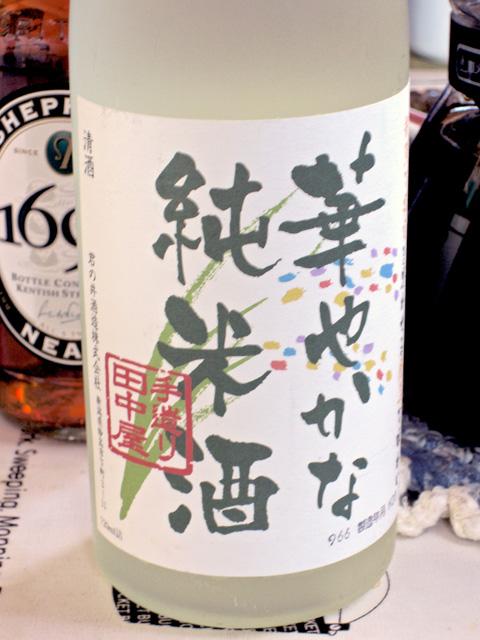 華やかな純米酒