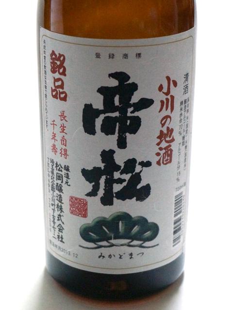 松岡醸造_帝松