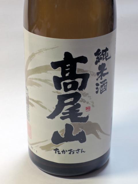 中村酒造_純米酒高尾山