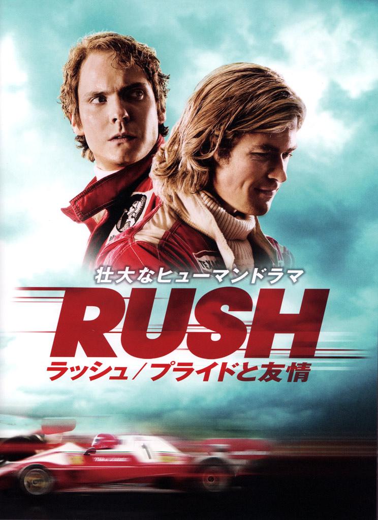 RUSH_02