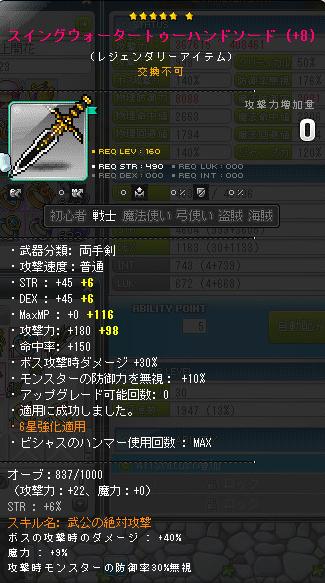パンダ武器