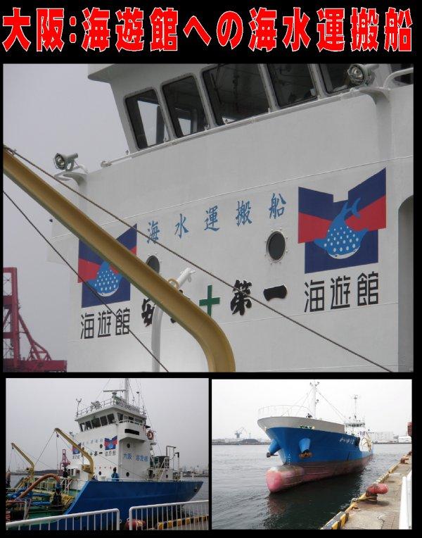 海水運搬船
